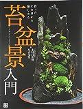 苔盆景入門