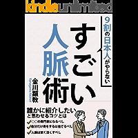 kyuuwarinonihonnzinngayaranaisugoizinnmyakuzyutu: darekanisyoukaisitaitoomowaserukotutoha (Japanese Edition)