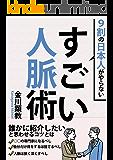 9割の日本人がやらないすごい人脈術: 誰かに紹介したいと思わせるコツとは