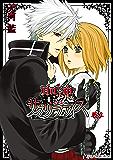 聖魂サクリファイス(3) (シルフコミックス)