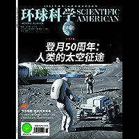 《环球科学》2019年08月号