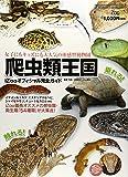 爬虫類王国 ~iZOOオフィシャル完全ガイド~ (SAN-EI MOOK)