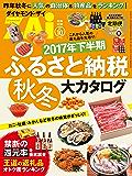2017年下半期ふるさと納税秋冬大カタログ