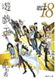 遊☆戯☆王 18 (集英社文庫(コミック版))