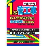 1級管工事施工管理技術検定実地試験問題解説集【平成30年版】