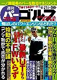 週刊パーゴルフ 2016年 06/21号 [雑誌]