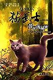 猫武士外传:黄牙的秘密