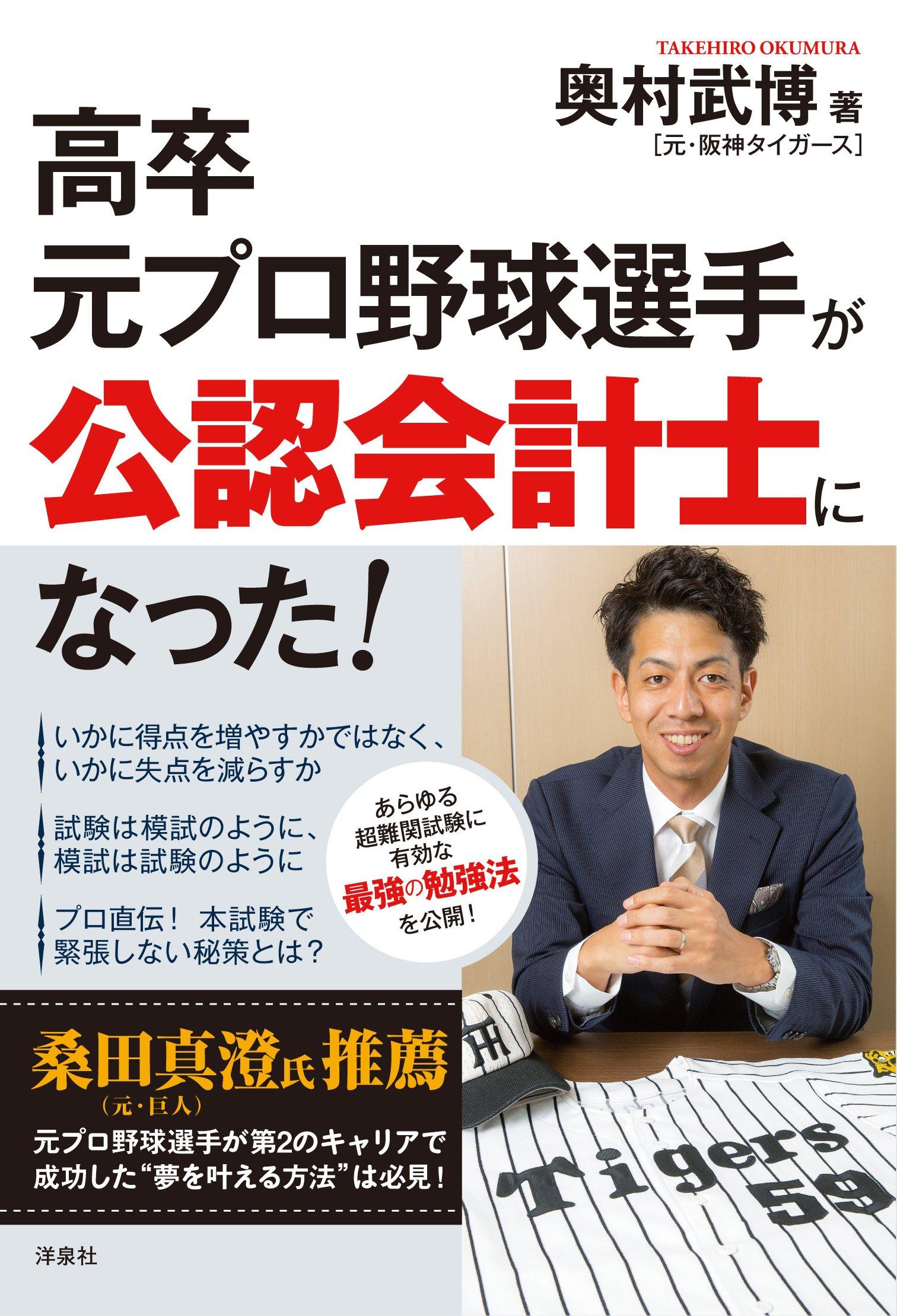 高卒元プロ野球選手が公認会計士になった! | 奥村 武博 |本 | 通販 ...