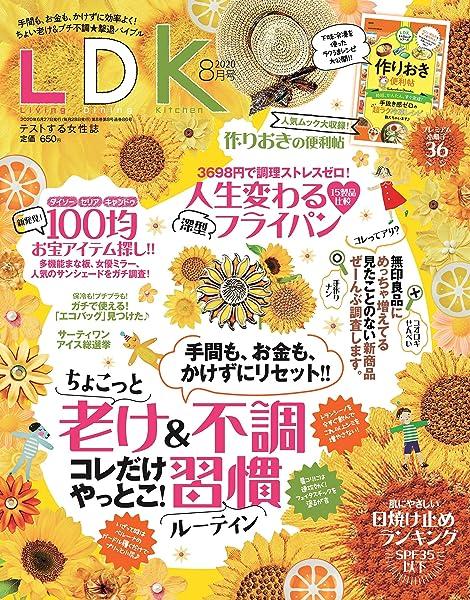 LDK(エルディーケー) 2020年 08 月号 [雑誌] (日本語) 雑誌 – 2020/6/27