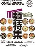 ぐるぐるマップEAST vol.39 麺特集