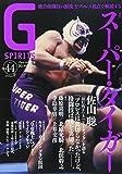 Gスピリッツ Vol.44 (タツミムック)