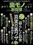 【お得技シリーズ089】裏モノお得技ベストセレクション (晋遊舎ムック)