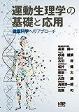 運動生理学の基礎と応用 -健康科学へのアプローチ