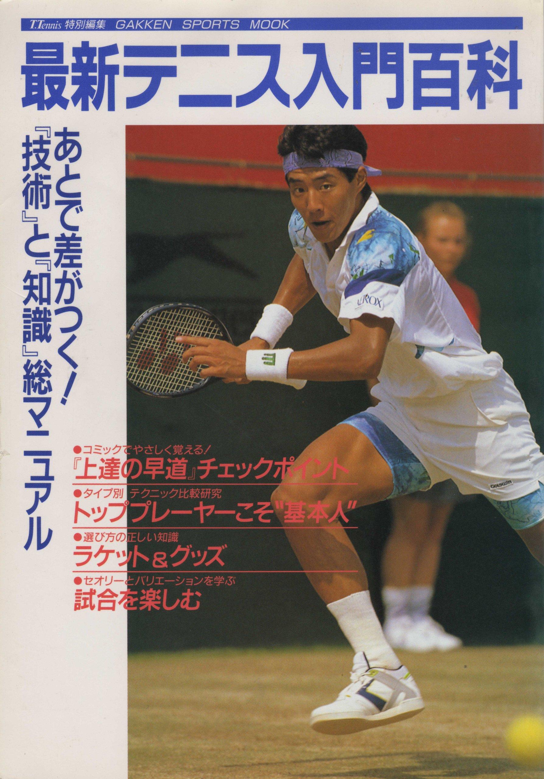 T.Tennis 特別編集 最新テニス入...