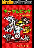 ターマ&ビッケ ゾンビvs猫冒険物語 3巻