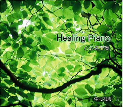 癒し 音楽 自律 神経