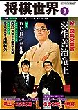 将棋世界 2018年3月号(付録セット) [雑誌]