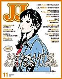 JJ(ジェイ・ジェイ) 2019年 11月号 [雑誌]