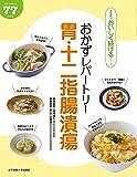 おかずレパートリー胃・十二指腸潰瘍 (食事療法おいしく続けるシリーズ)
