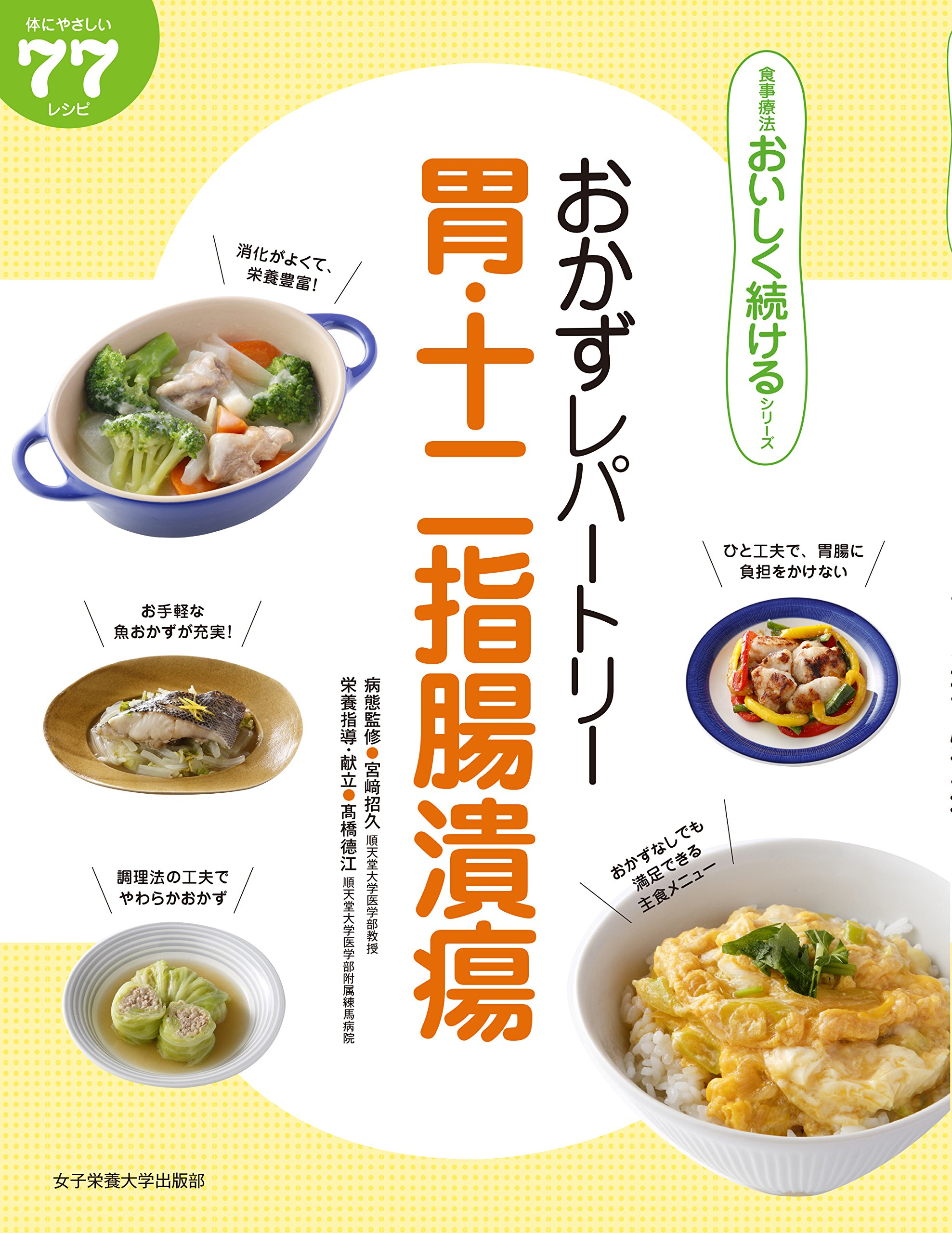 Side's Stomach, 十二指腸 Ulcers (Diet Delicious Keep Series