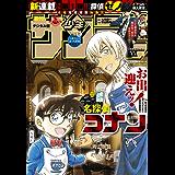 週刊少年サンデー 2018年1号(2017年11月29日発売) [雑誌]をアマゾンで購入