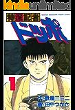特派記者ドッポ 1 (文春デジタル漫画館)