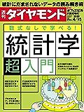 週刊ダイヤモンド 2019年4/13号 [雑誌]