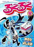 るくるく(5) (アフタヌーンコミックス)