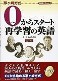 0からスタート再学習の英語〈後編〉 (茅ヶ崎方式英語教本Book 0)