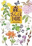 森のさんぽ図鑑
