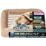 からだ想いラボ 足腰・関節にやさしいベッド 超小~小型犬用 ベージュ