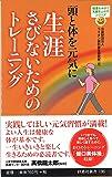 頭と体を元気に 生涯さびないためのトレーニング (扶桑社新書)