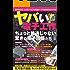 ヤバい!電子工作 (三才ムック vol.719)