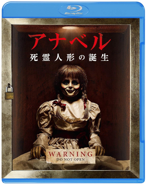 ホラー映画のアナベル 死霊人形の誕生