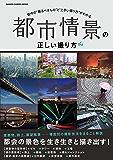 都市情景の正しい撮り方 (学研カメラムック)