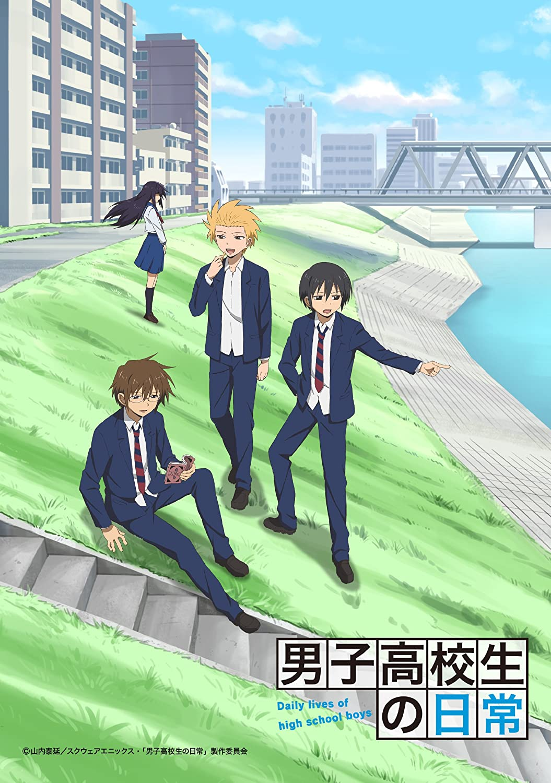 Amazon 男子高校生の日常 Dvd Box アニメ