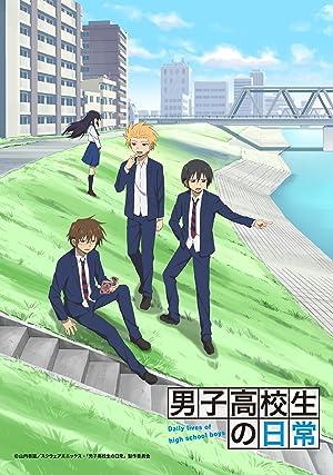男子高校生の日常 DVD