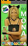 現役DJMÖNA アニマル MONA  写真集2nd DJ MÖNAシリーズ