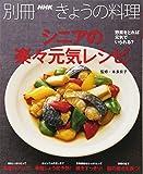 シニアの楽々元気レシピ (別冊NHKきょうの料理)