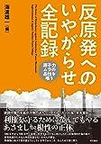 反原発へのいやがらせ全記録――原子力ムラの品性を嗤う