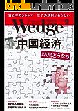 Wedge (ウェッジ) 2015年 9月号 [雑誌]
