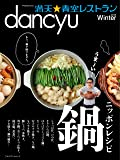 dancyu 満天☆青空レストラン 2016 Winter ニッポンレシピ 鍋 (プレジデントムック)