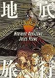 地底旅行 4 (ビームコミックス)