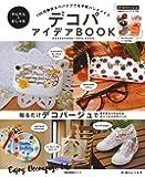 かんたん&おしゃれデコパアイデアBOOK (主婦の友生活シリーズ)