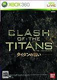 CLASH OF THE TITANS:タイタンの戦い - Xbox360