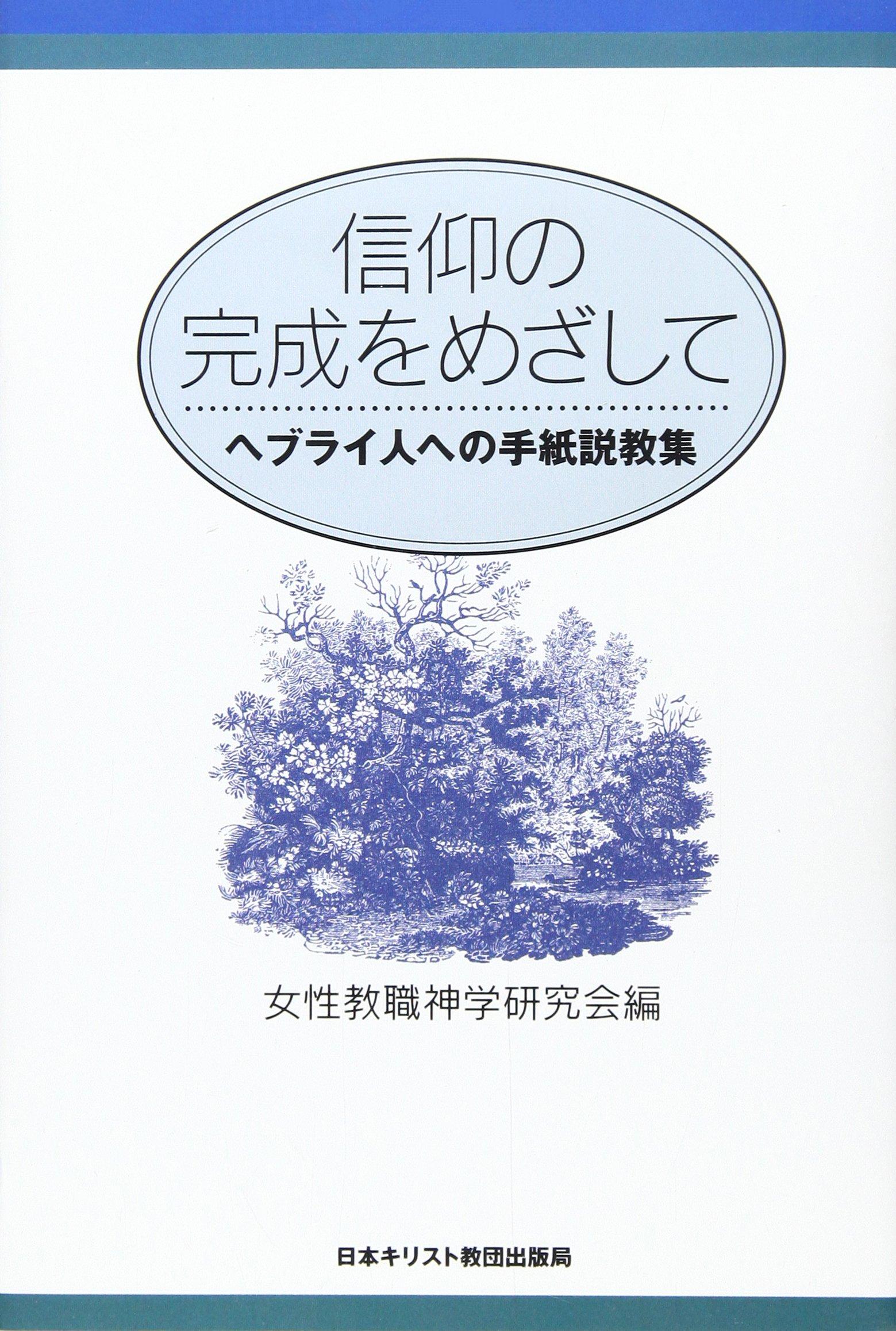 Read Online Shinkō no kansei o mezashite : Heburaibito eno tegami sekkyōshū. ebook