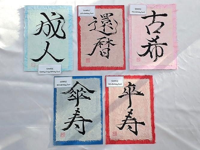 Japanese Calligraphy Birthday Card By Wakamatsu Ya Coming Of Age
