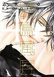 花鳥風月(4) (ディアプラス・コミックス)
