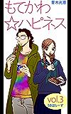 もてかわ☆ハピネス 第3巻