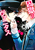 囚獄のヴァニタス(3) (ITANコミックス)